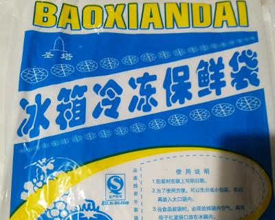 北京厂家直销厨房专用垃圾袋厂家